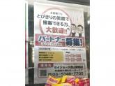 くすりセイジョー 久我山駅前店