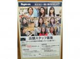 ライトオン イオン三田ウッディタウン店