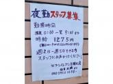 セブン-イレブン 相模原古渕北店