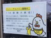 クリーニング テイクファイブ 菊川店