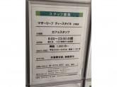 マザーリーフ ティースタイル 大崎店