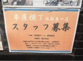 串屋横丁 両国東口店