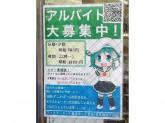 ファミリーマート 難波中二丁目店