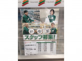 セブン-イレブン 台東浅草橋一丁目店