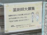 オレンジ薬局 阿倍野店