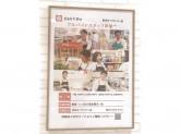 キャンドゥ東京オペラシティ店
