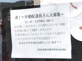 菅原乳業(株) 明治赤穂宅配センター