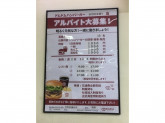 ドムドムハンバーガー 赤羽北本通り店
