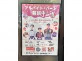 ケンタッキーフライドチキン 相鉄ローゼン成瀬店