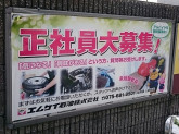 エムケイ石油株式会社 ベストバリューステーション竹田