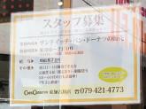 クーズコンセルボ 東加古川店