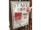 sango 梅田HEPファイブ店