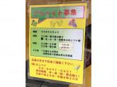 カラオケ L.BOX 戸越銀座店