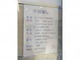 中国麺家 大崎ニューシティ店