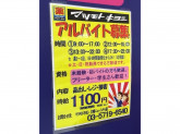 マツモトキヨシ大崎ニューシティ店