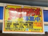 ドラッグスギヤマ 名鉄名古屋1番ホーム店