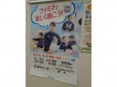 ファミリーマート 板橋帝京大学店