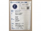 スウィートファクトリー 三井アウトレットパークマリンピア神戸店