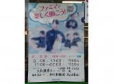 ファミリーマート 大府駅東口店