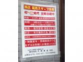 株式会社片岡食品 北浦和駅前店