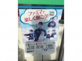 ファミリーマート 鎌倉長谷店