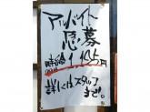 薄利多賣半兵ヱ 郡山駅前店