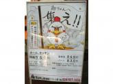 鳥ちゃん 郡山駅前アーケード店