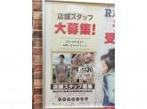 Birthday(バースデイ) コロワ甲子園店