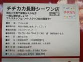 チチカカ 長野シーワン店