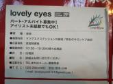 Lovely eyes(ラブリーアイズ) アールエフCone店