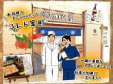 日本橋かに福 コレド室町1