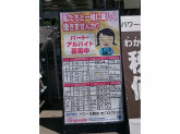 パワー生駒店
