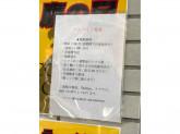 ラーメン鷹の目 蒲田店