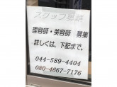 ヘアーカット専門店ジール 蓮沼店