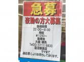 ファミリーマート 蓮沼駅西店