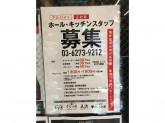 ゆっけ小屋 裏うに小屋渋谷2号