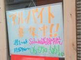 Sakura(さくら)鍼灸整骨院 玉造院