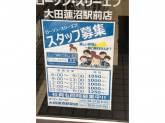 ローソン・スリーエフ 大田蓮沼駅前店