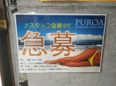 Hawaiian Cafe&Dining Bar PUROA(プロア)