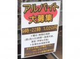 デイリーヤマザキ 新横浜駅前店