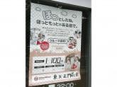 ほっともっと 東大正門前店