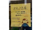 ファミリーマート 草津大路一丁目店