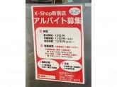 K-Shop 新宿店