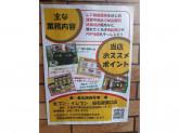 セブン-イレブン 稲毛駅西口店