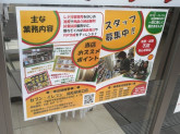 セブン-イレブン 稲毛駅東口店