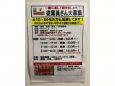 セブン-イレブン 飯塚鶴三緒店