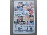 はま寿司 稲沢陸田宮前店