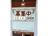 ふわこっぺ 阪神西宮店