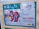 イオン 板橋店