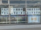 ローソン 福岡南庄五丁目店